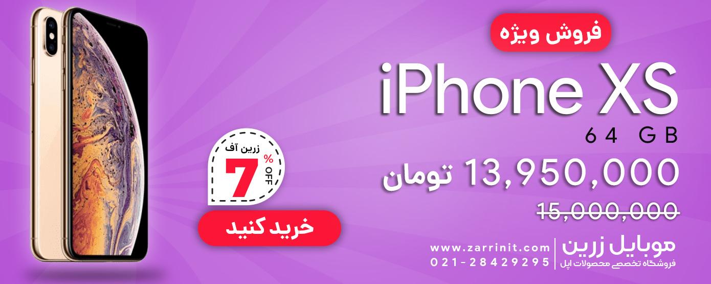 Iphone Xs 64 GIG ریجستر شده