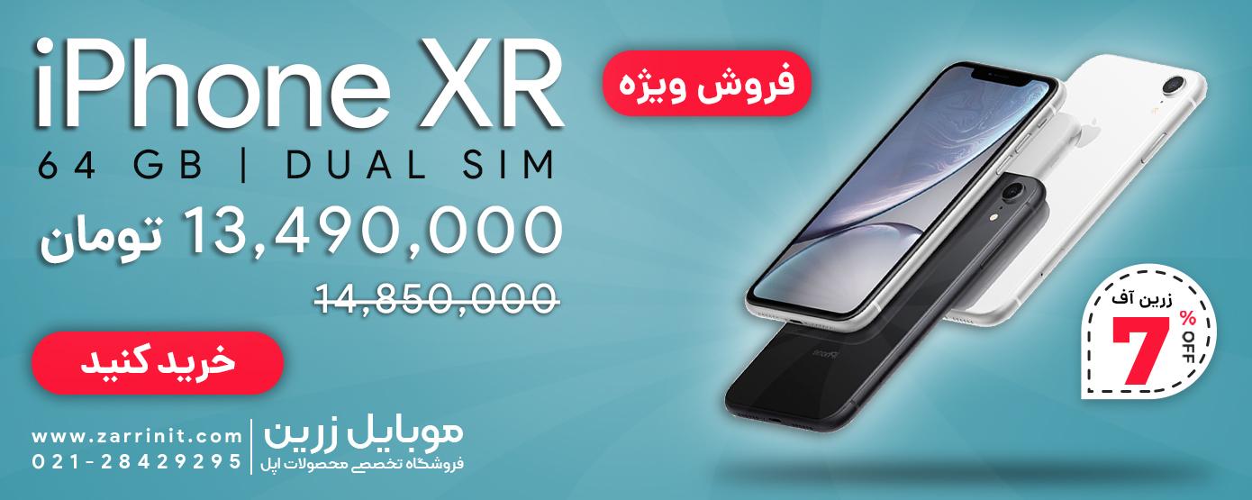 فروش ویژه ایفون XR